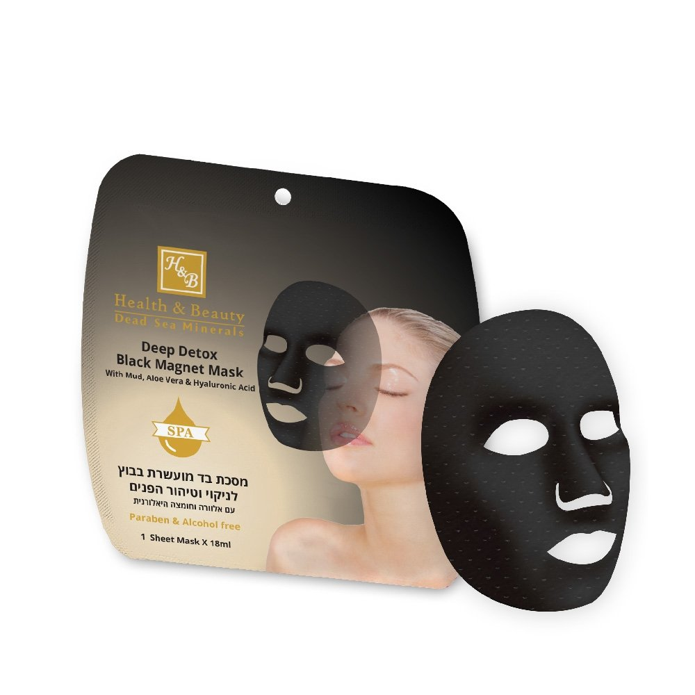 Dead Sea Cosmetics - Marelin Cosmetics - Deep Detox Black Magnet Mask with Mud, Aloe Vera & Hyaluron
